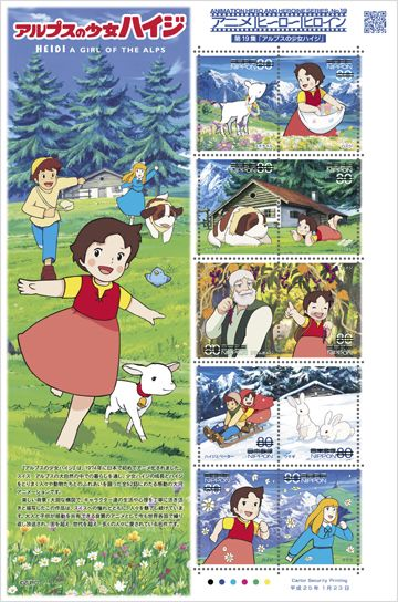 Heidi, a Girl of the Alps stamps from Japan