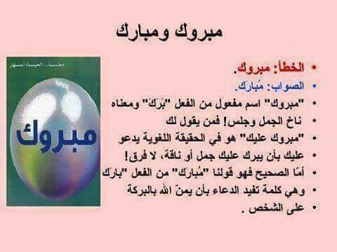 مبروك ومبارك Arabic Language Islamic Kids Activities Arabic Words