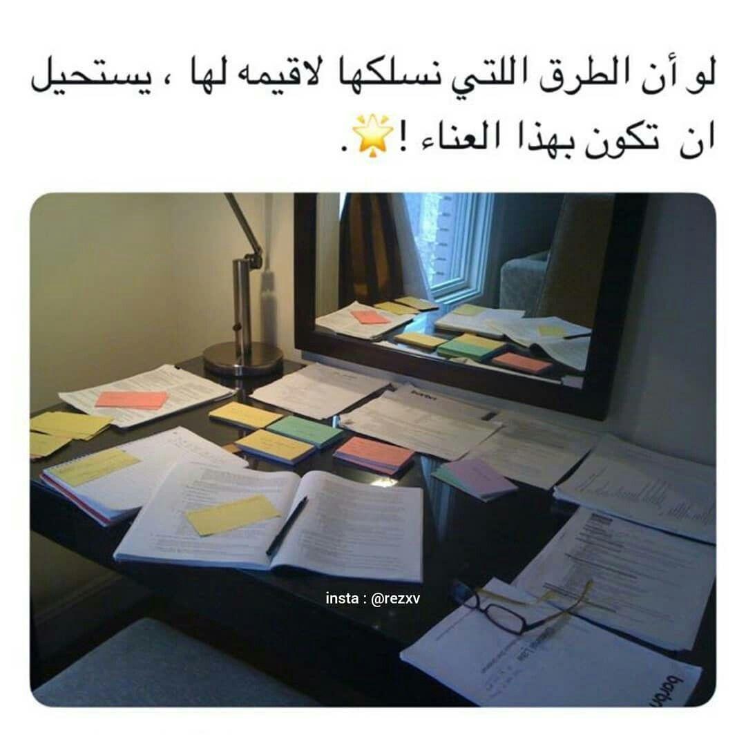 و نعم الطرق Study Quotes Study Motivation Quotes Arabic Quotes