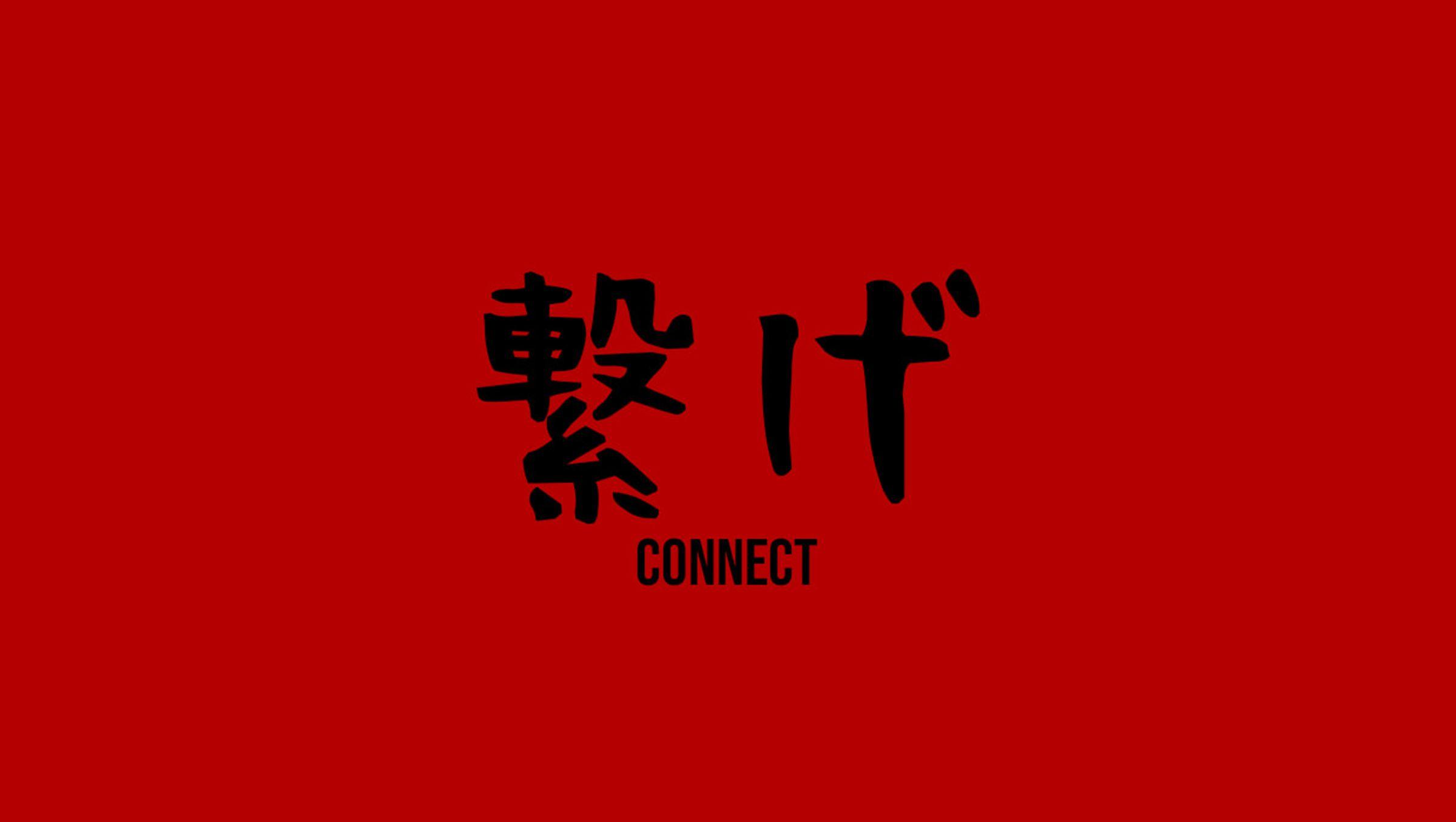 Nekoma Banner From Haikyuu In 2020 Haikyuu Nekoma Haikyuu Haikyuu Wallpaper
