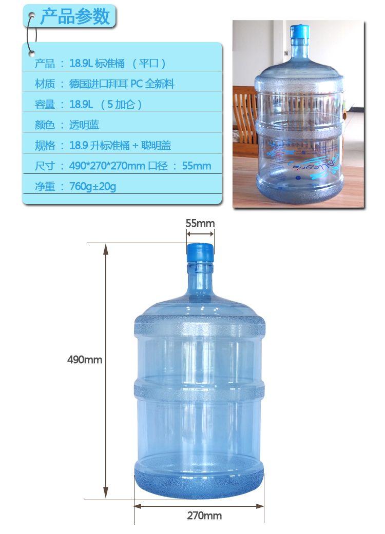 Name 5 Gallon Water Bottle Model 5 Gallon Water Bottle Material Bayer Makrolon Wb1239 Color Transparent Blue S Gallon Water Bottle Water Bottle Drinks Machine