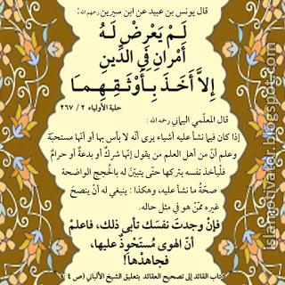 أقوال وحكم إسلامية Blog Posts Blog Islam