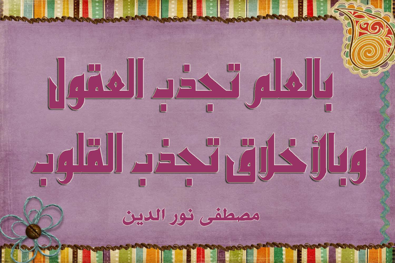 كلام درر بالعلم تجذب العقول وبالأخلاق تجذب القلوب مصطفى نور الدين Neon Signs