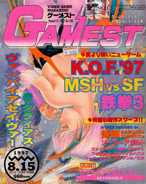 "vgjunk: "" Gamest magazine Vampire Savior cover. """
