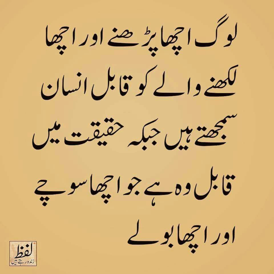 Quotes In Urdu: Pin By Amaya. On Heart Touching Words.