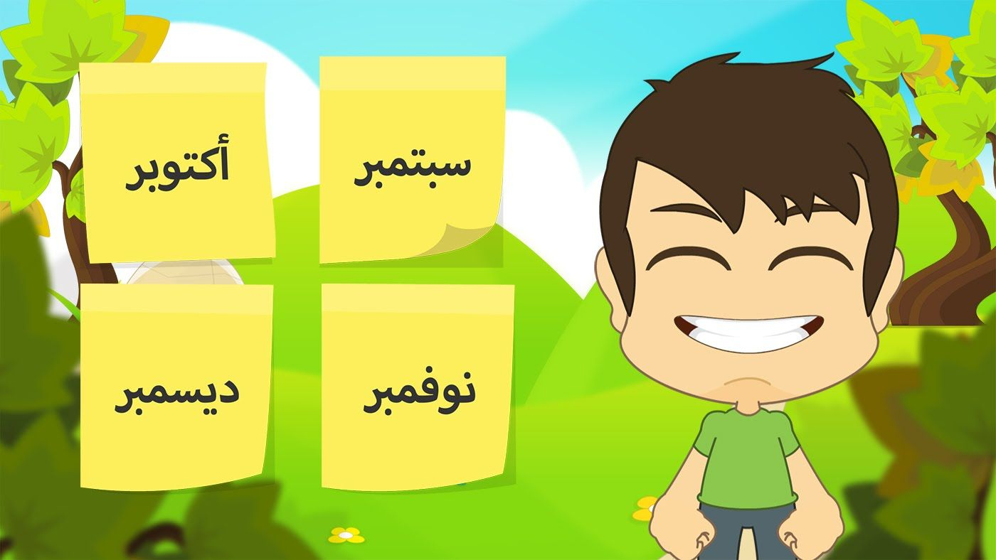 Learn Months In Arabic For Kids تعلم الأشهر الميلادية بالعربية للأطفال Learn Arabic Online Learning Arabic Arabic Lessons