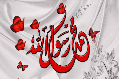 اجمل صور عن مولد النبي محمد رسول الله Arabic Calligraphy Calligraphy