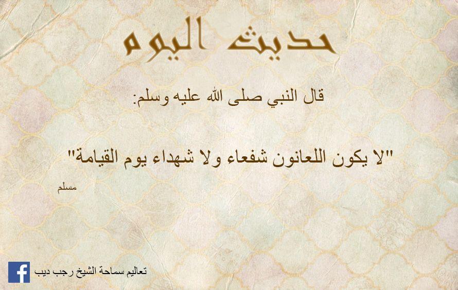 Pin By من تعاليم سماحة الشيخ رجب ديب On أحاديث نبوية شريفة Arabic Calligraphy Calligraphy