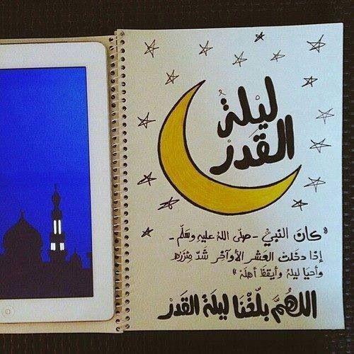 اللهم بلغنا ليلة القدر Ramadan Cards Ramadan Quotes Ramadan