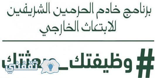 وظيفتك وبعثتك حيث أعلنت وزارة لتعليم السعودية عن انطلاق برنامج سفير برنامج خادم الحرمين الشريفين للابتعاث الخارجي برنامج وظيفتك بعثتك 1438 Math Math Equations
