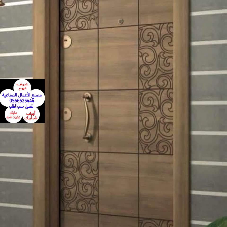 تفصيل غرف نوم خشب بالرياض 0566625444 غرف نوم مودرن للبيع بالرياض تفصيل ابواب خشب بالرياض تفصيل شبابيك خشب بالرياض غرف نوم للبيع بالرياض محلات بيع غرف نوم با Door Gate Design