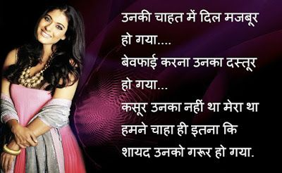 Romantic Shayari in Hindi Font image 2016 | Romantic