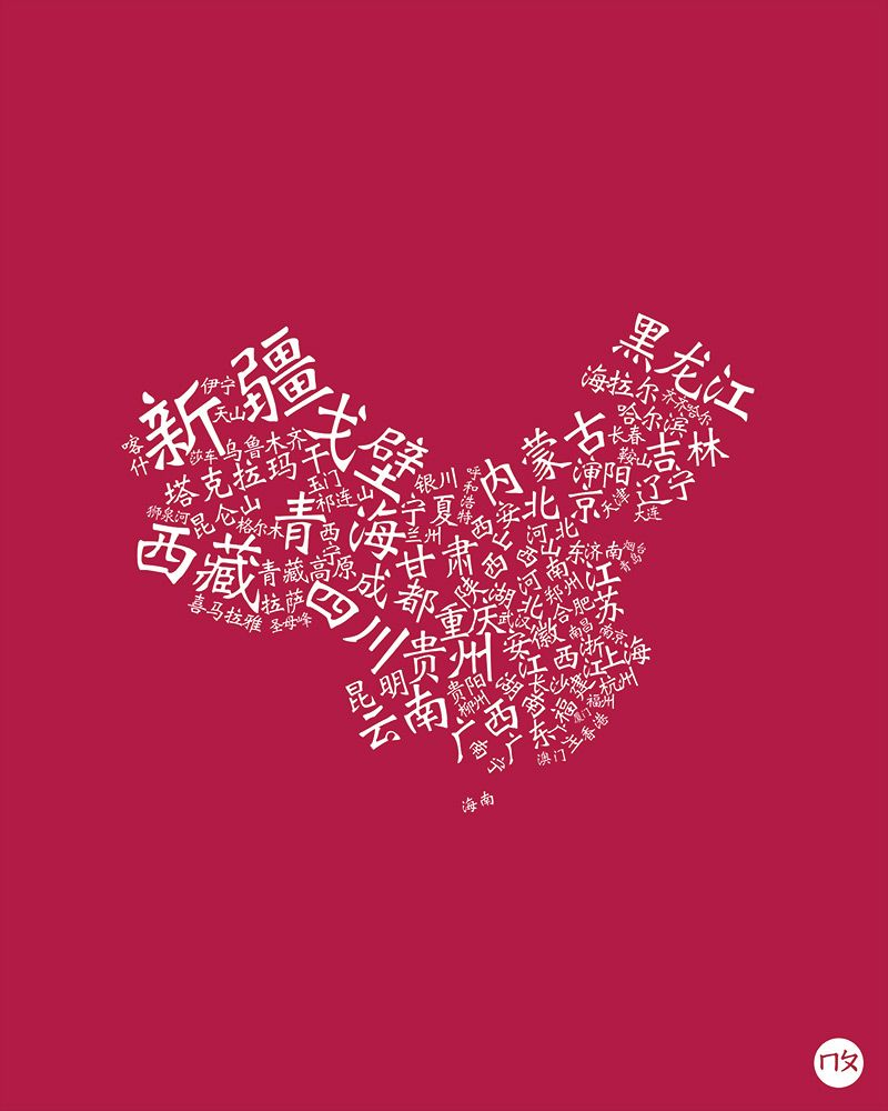 Calendar Typography Map : China taiwan typography maps poster