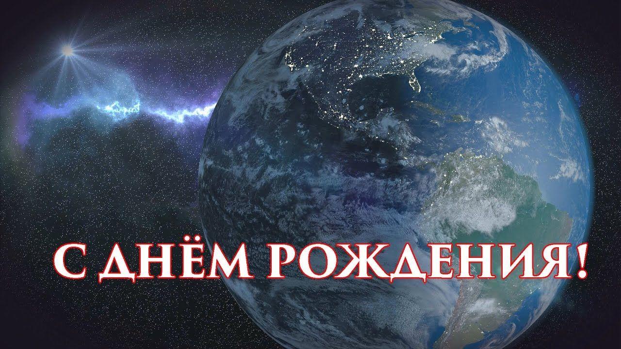 Телефон надписями, с днем рождения космос открытка