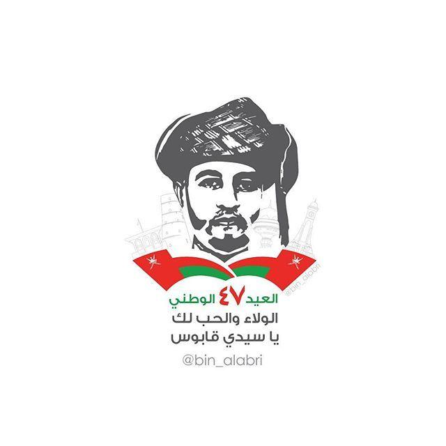 Pin By Shayma Al Isaee On Sultan Qaboos Oman National Day Cute Panda Wallpaper Winter Ornaments