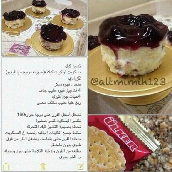 تشيز كيك Desserts Arabian Food Food And Drink