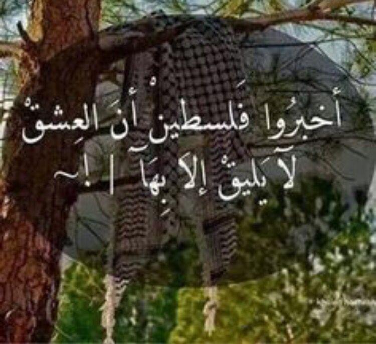 أعشقك فلسطين Palestine Baghdad Iraq Palestinian