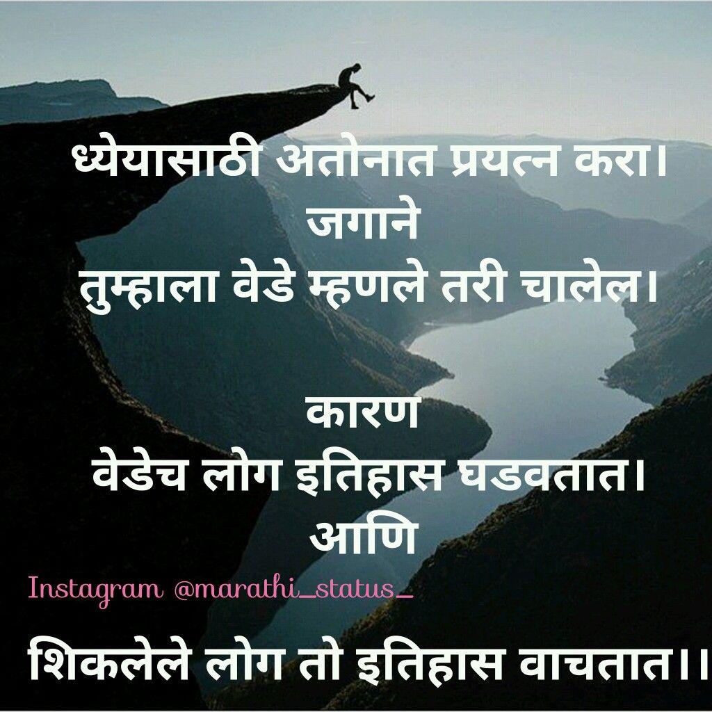 Pin By Marathi Status On Marathi Status