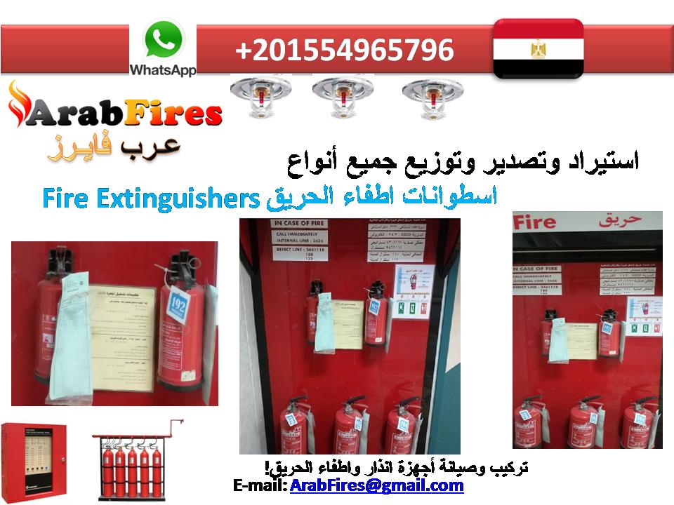 Arabfires Fire Fighting Apollo Ulfm عرب فايرز لمكافحة الحريق أبوللو ميركوم للبيع في مصر Fire Extinguishers Blog Posts Extinguisher
