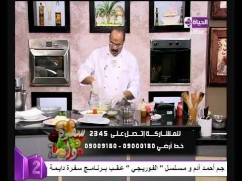 سلطة بابا غنوج الشيف الشربيني Food Clips Youtube Cooking Egyptian Food