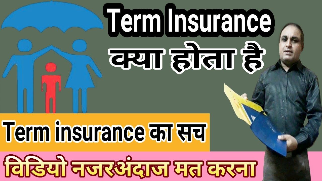 Term Insurance Kya Hota Hai Term Insurance Ka Sach Term Life Insur