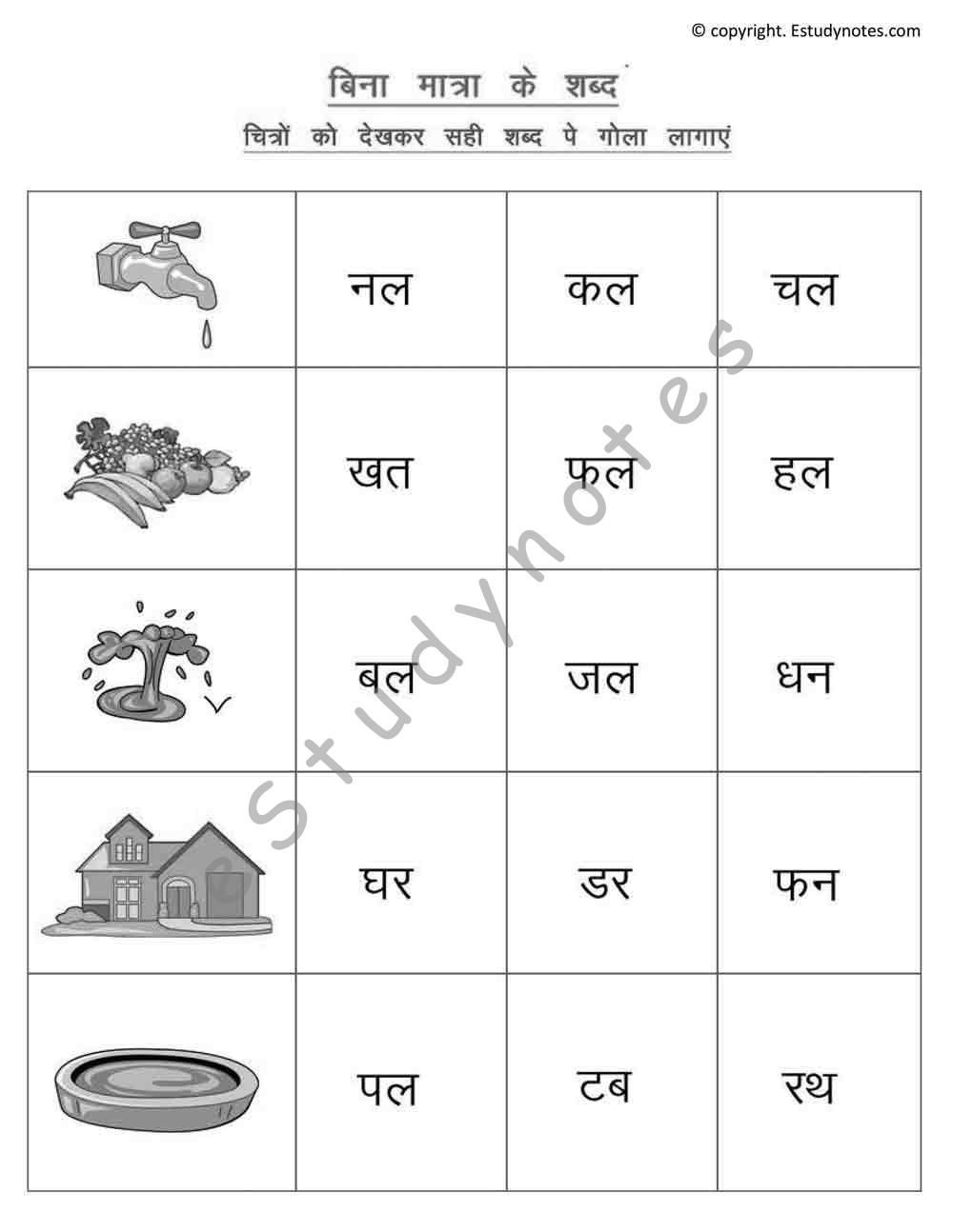 10 Printable Worksheets Of Hindi For Grade 1   Hindi worksheets [ 1294 x 1000 Pixel ]
