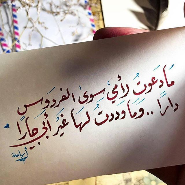 لك كل الحب يا أغلى البشر Quotes Calligraphy Arabic Calligraphy