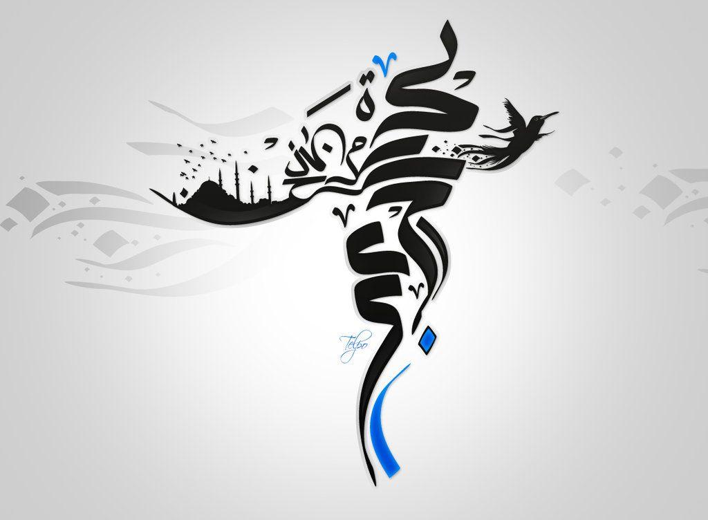 arabic calligraphy by telpo deviantart com on deviantart typo