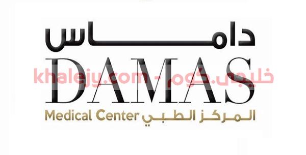 وظائف مركز داماس الطبي في الشارقة بالامارات يعد مركز داماس الطبي من المراكز الرائدة في دولة الإمارات العربية المتحدة في مجالات طب Medical Novelty Sign Signs