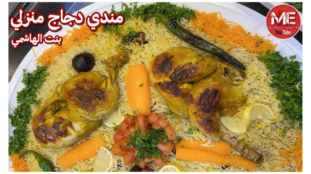 مندي دجاج منزلي بطريقة سهلة من سناب بنت الهاشمي Food Chicken Meat