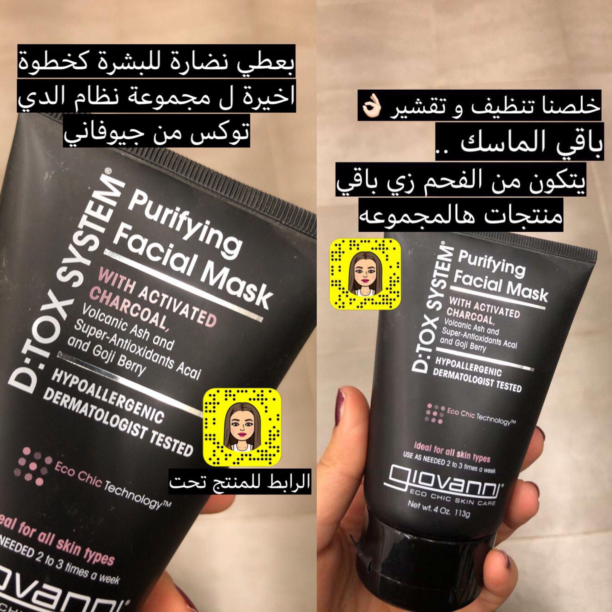 Giovanni Dermatologist Tested Purifying Mask Acai Berry