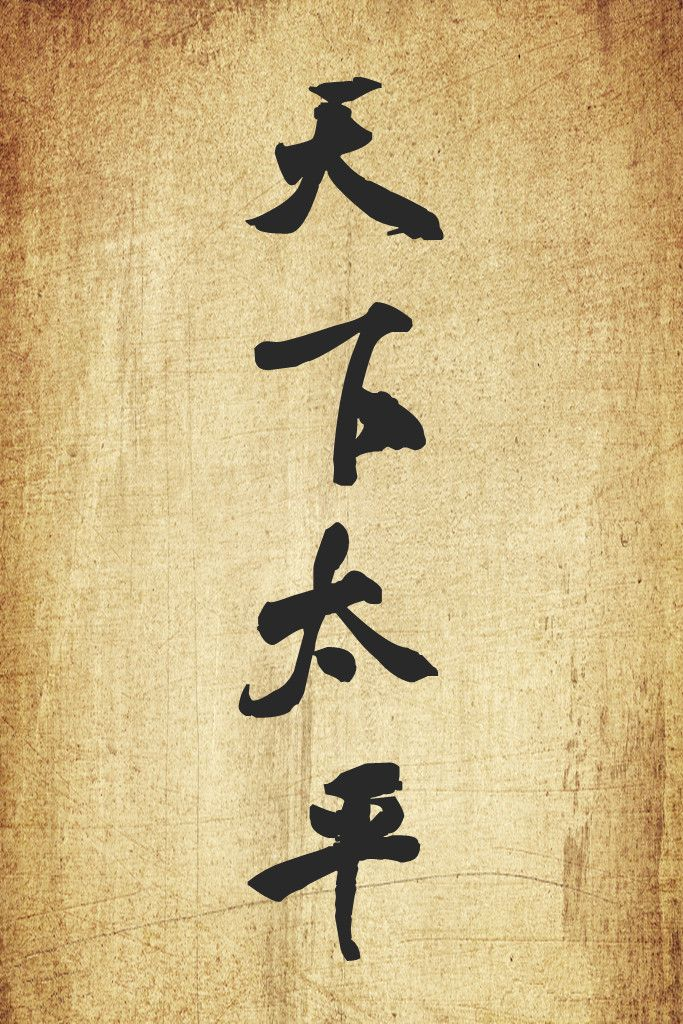 Chinese Characters Peace Under Heaven Calligraphy Pinterest