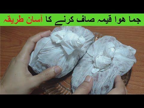 Qeema Wash karne ka Asan Tariqa   how to properly wash ...
