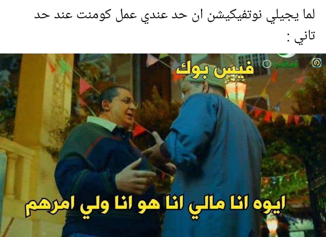 ايوه انا مااالي In 2021 Funny Memes Arabic Jokes Memes