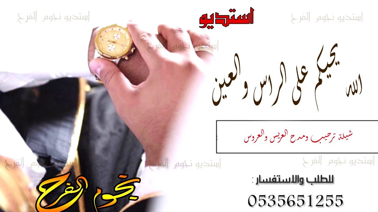 شيلة باسم نواف 2020 يامرحبا ترحيبتين نورخا زين مدح العريس والعروس بنت ا Fashion