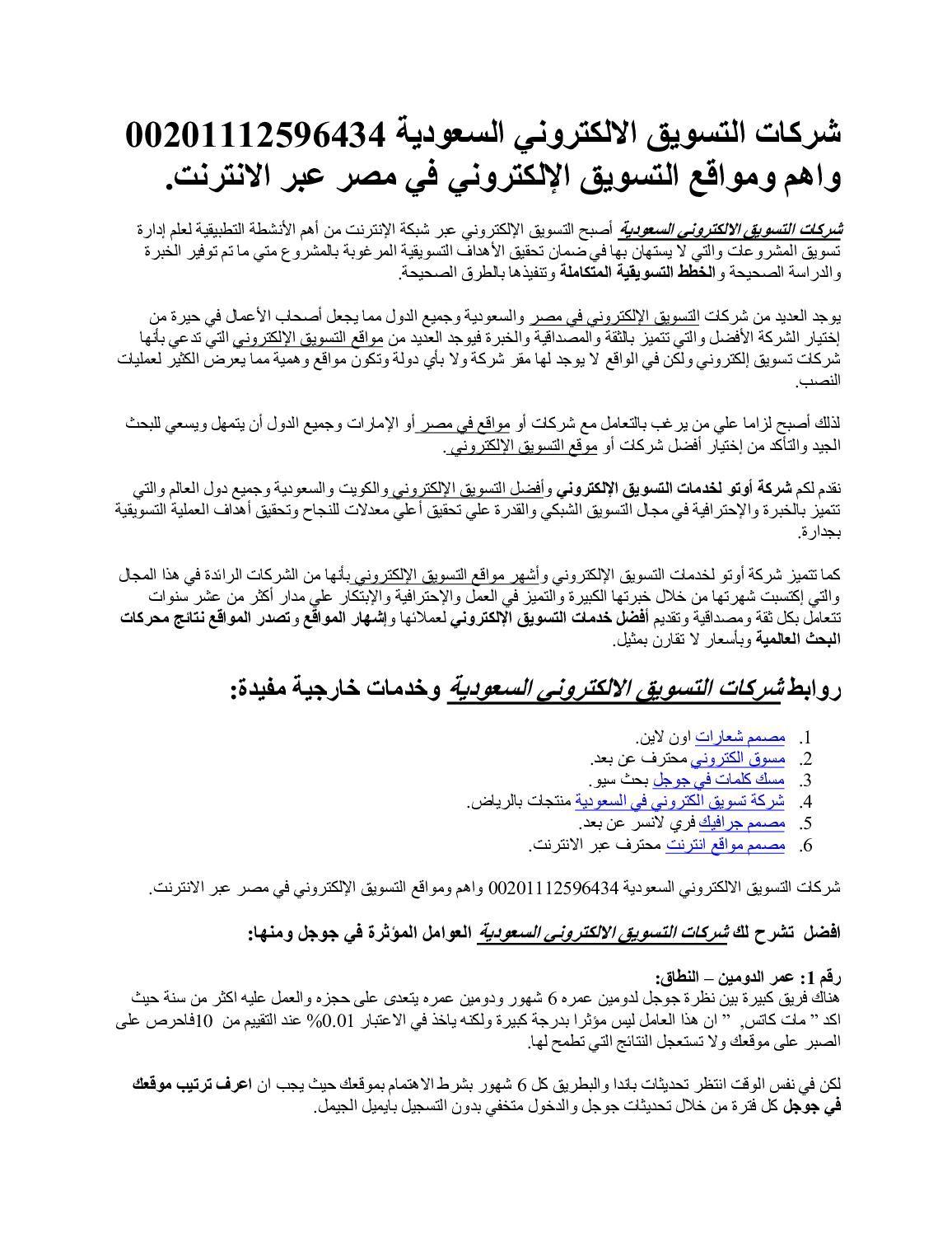 019546522 شركات التسويق الالكتروني السعودية 00201112596434 واهم ومواقع التسويق  الإلكتروني في مصر عبر الانترنت.