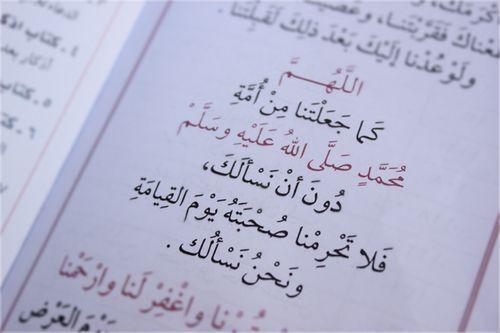 اللهم صل وسلم على حبيبي محمد Islamic Quotes Islam Quotes