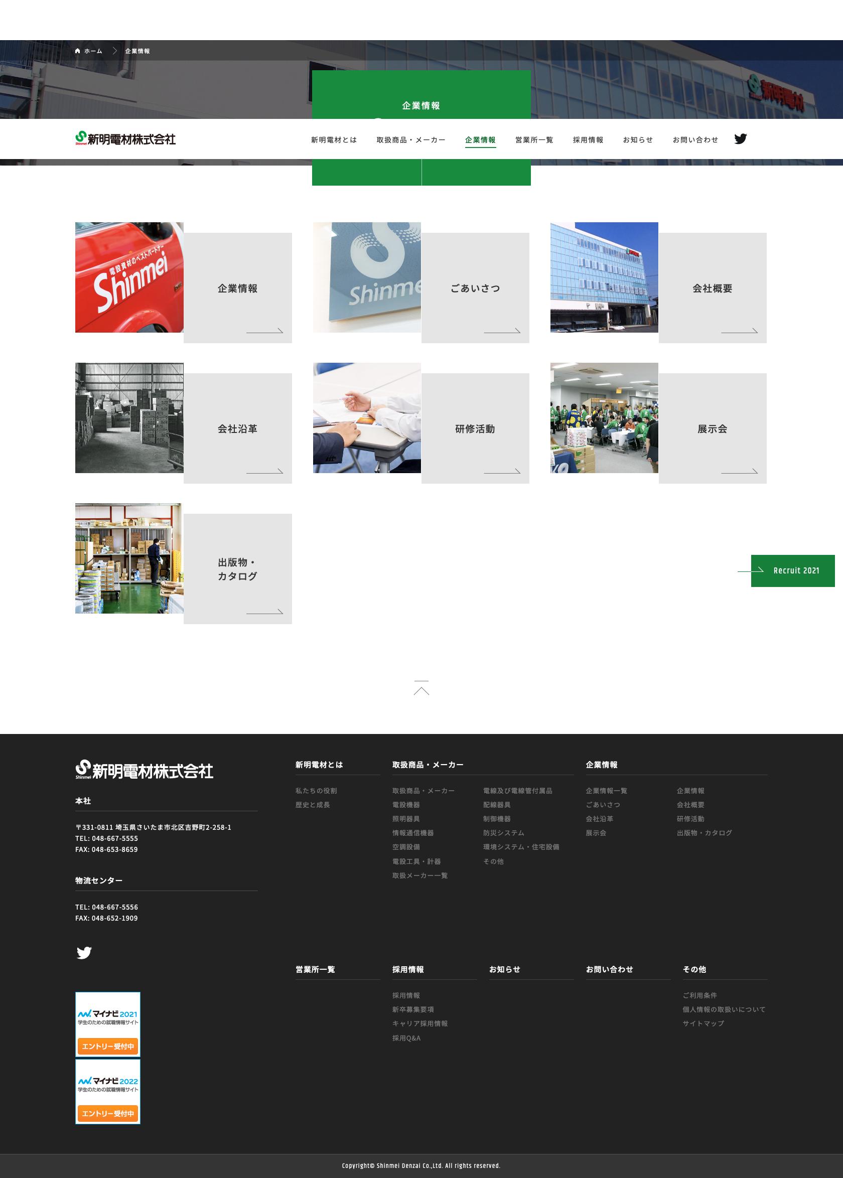 下層ページの見せ方 おしゃれまとめの人気アイデア Pinterest Yui 2020 さいたま 企業 株式会社