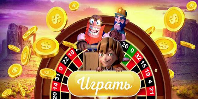 бесплатные игры на деньги онлайн без вложений