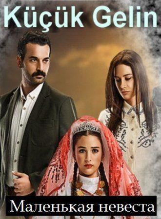 Кадры из фильма аси турецкий сериал на 1+1