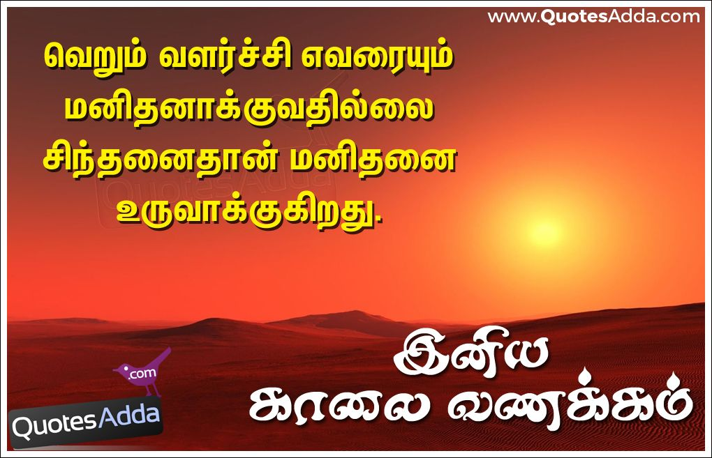 Morning Wishes In Tamil With Cool Images Greetings Good Morning Quotes Good Morning Messages Morning Quotes