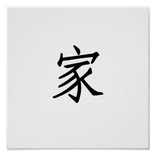 Poster Simbolo Chino Para El Hogar Zazzle Es Simbolos Chinos