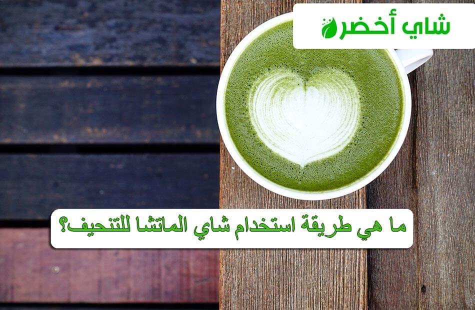 ما هي طريقة استخدام شاي الماتشا للتنحيف Detox Drinks Diy Fun Healthy Breakfast Sugar Detox Cleanse