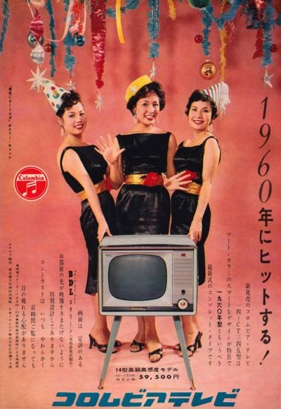 1960 Japanese TV Ad