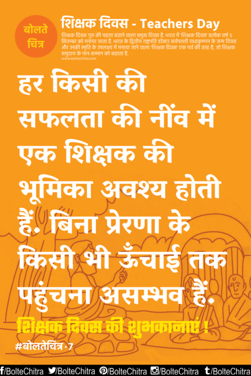 Teachers Day Quotes Greetings Whatsapp Sms In Hindi With Images Part 7 Happy Teachers Day Thoughts For Teachers Teachers Day
