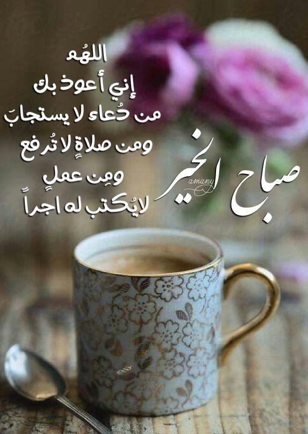 صباح الخير Good Morning Greetings Good Morning Beautiful Good Morning Good Night