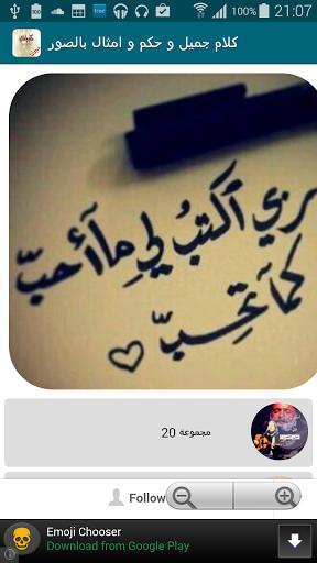 و لنا في الحلال لقاء Proverbs Quotes Words Quotes Arabic Quotes