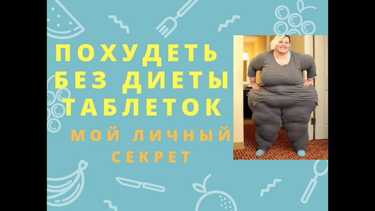 Как быстро похудеть: ученые назвали четыре способа здоровье 24.