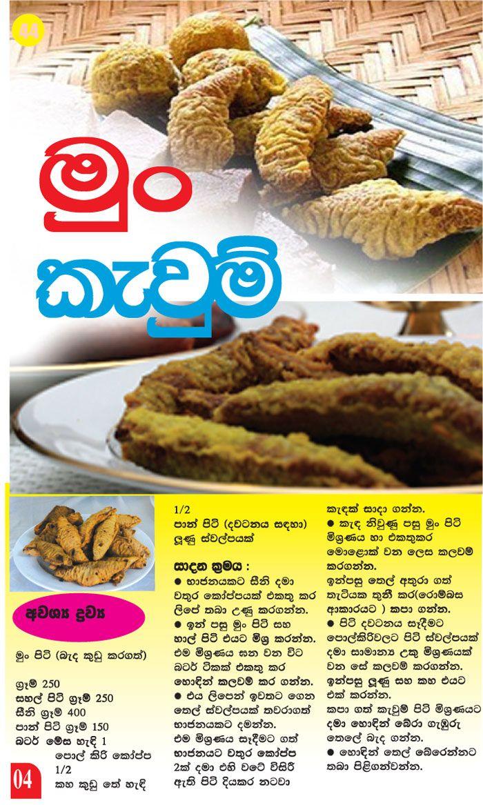 Munkavum recipes to cook pinterest recipes recipes munkavum forumfinder Choice Image