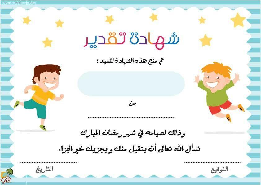 شهادات تقدير للأطفال الصائمين رياض الجنة Ramadan Activities Islamic Kids Activities Ramadan Kids